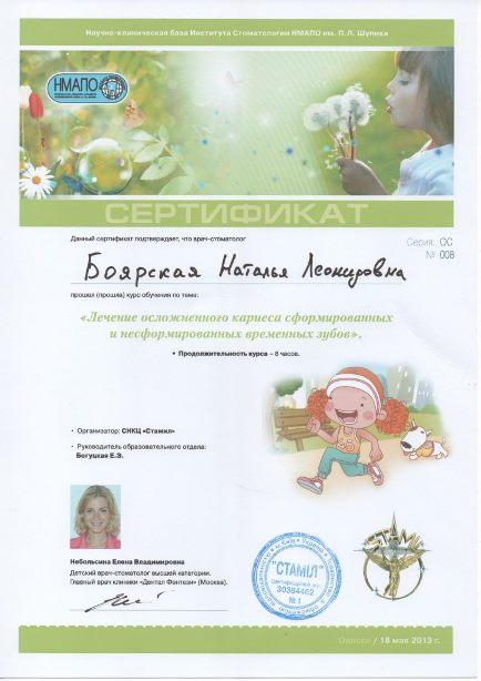 boyarskaya201802