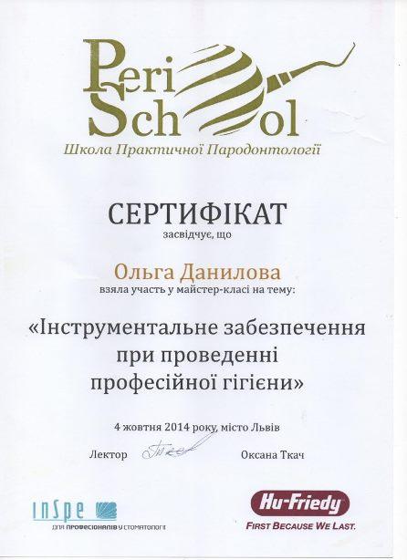 danilova201801