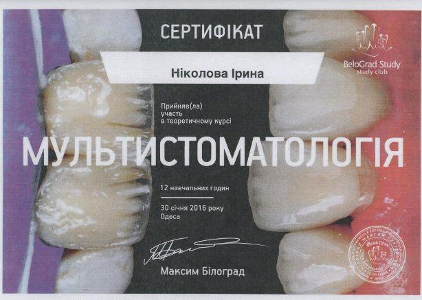 nikolova201802