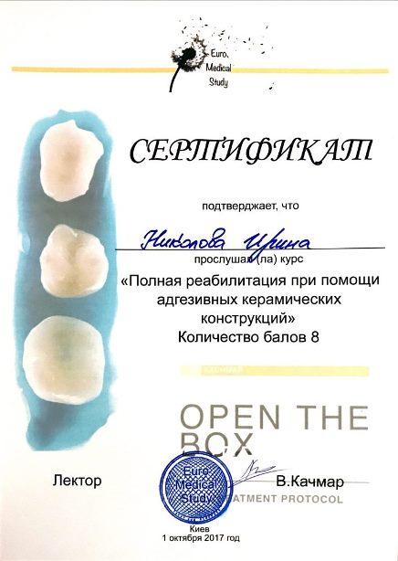 nikolova201805