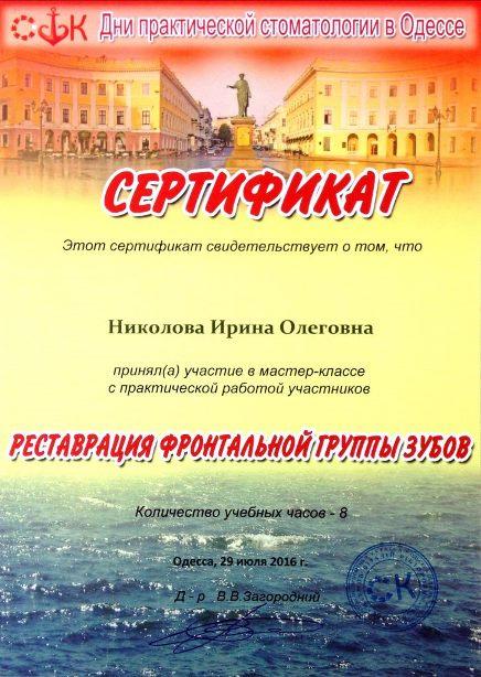 nikolova201806