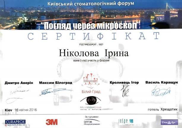 nikolova201807