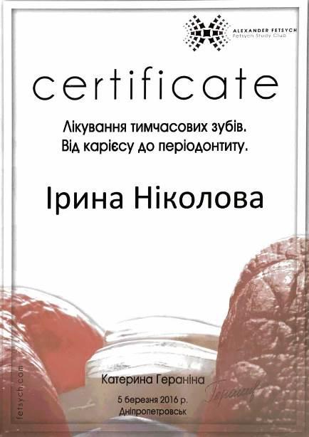 nikolova201808