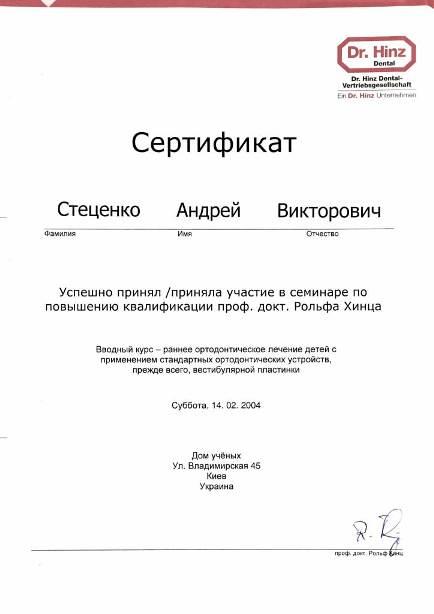 stecenko201803