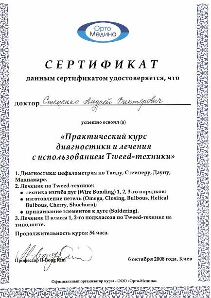 stecenko201808
