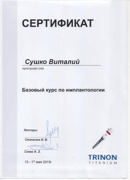 sushko201804