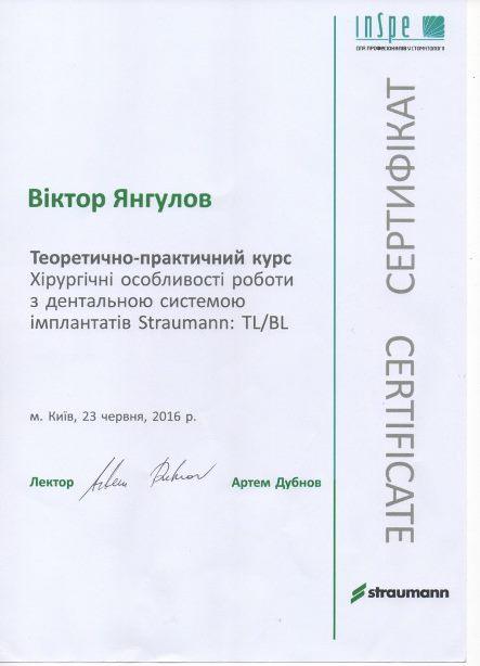 yangulov201803