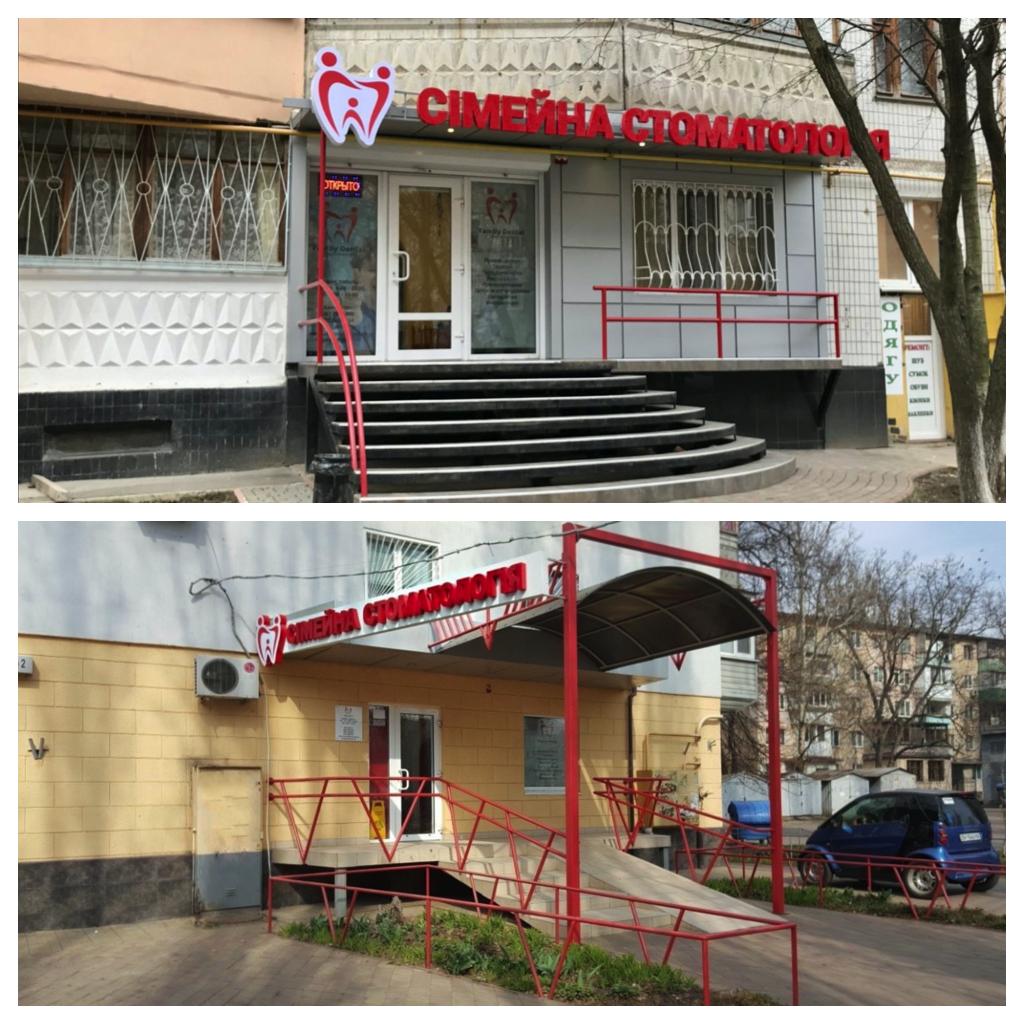 Доступная стоматология в Одессе